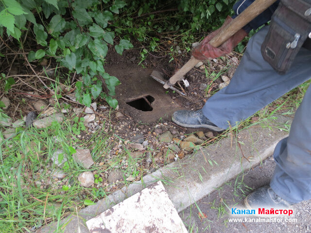 Наложи се да разчистим капака на шахтата с лопата, тъй като той беше затрупан с камъни и пръст