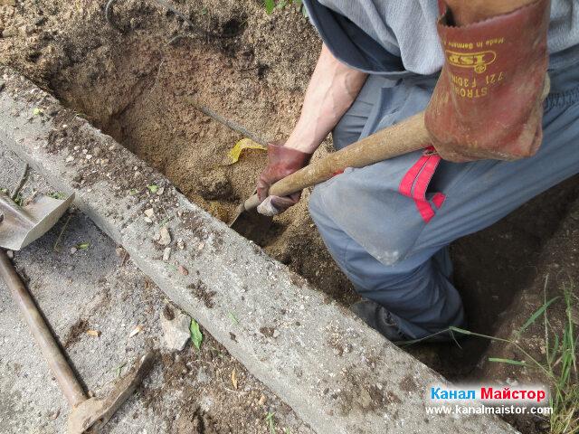 Продължаваме да копаем, за да намерим канала