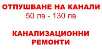 Отпушване на канали в София - цени от 50 лв. до 120 лв. Ремонт на канализация в София - online оглед
