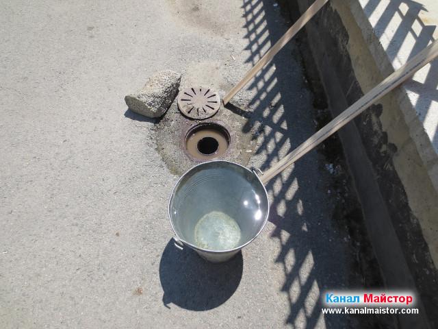 И разбира се кофа с вода за промиване на канализацията, и каналите вече са почистени и профилактирани