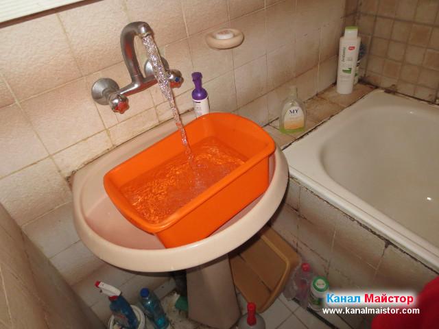 Канала на мивката е отпушен, и поема изсипваната в мивката и ваната вода, като вече не я връща от подовия сифон