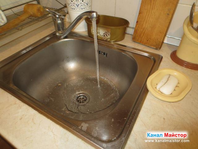 пуснали сме водата да тече, докато отпушваме мивката