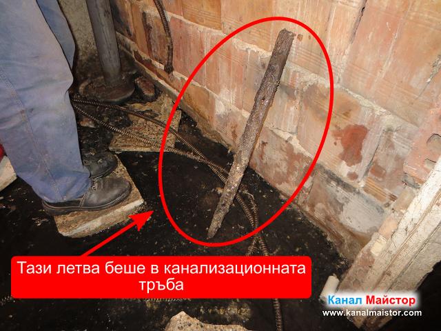 Тази дървена летва, също беше вътре в канализацията, и също е спомагала за запушването и