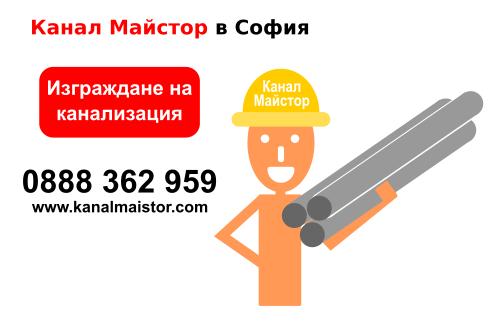 Изграждане на канализация в София - Цени - Канал Майстор