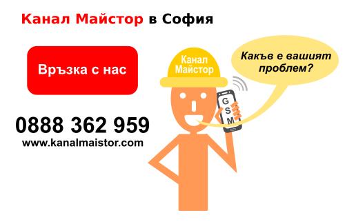 Канал Майстор в София - Контакти
