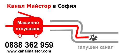 Отпушване на канали в София - Цени - Канал Майстор