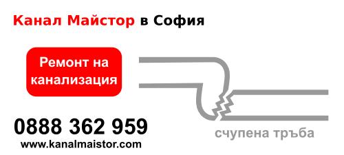 Ремонт на канализация в София - Цени - Канал Майстор