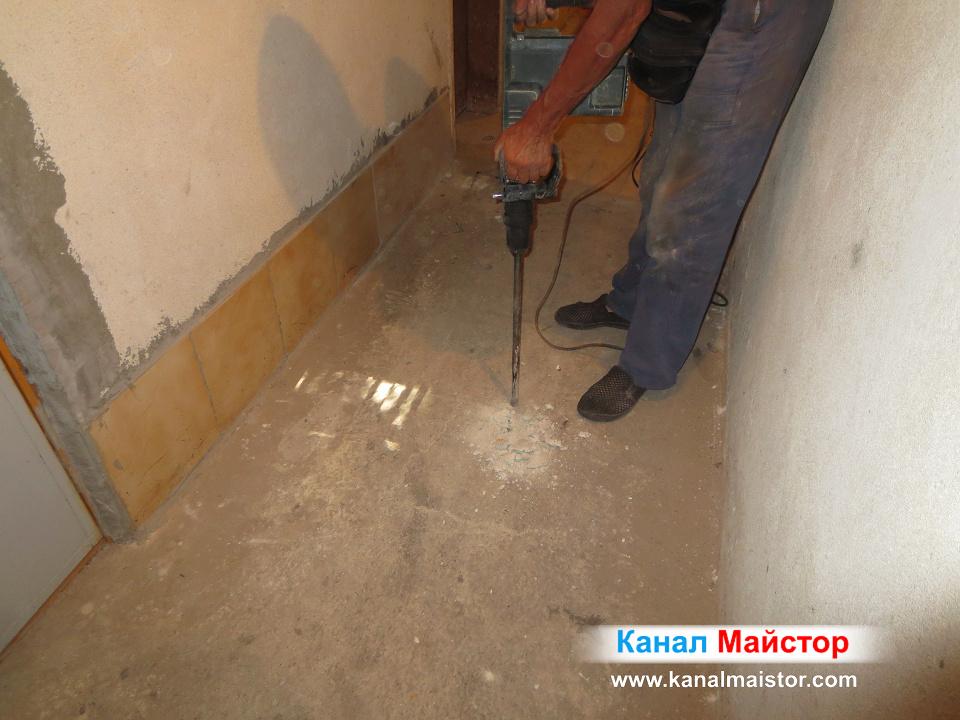 Разкъртваме пода, за да открием канализационната тръба