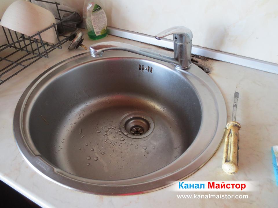 Не сме пуснали вода в запушената мивка, защото сифона и е разкачен, за да можем да отпушим канала на мивката