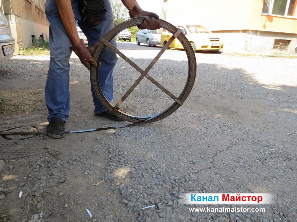Намотаваме шината за отпушване на канали