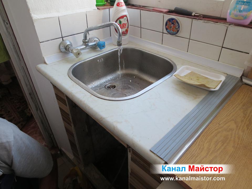 Пуснахме водата да тече, докато отпушваме тръбата на мивката