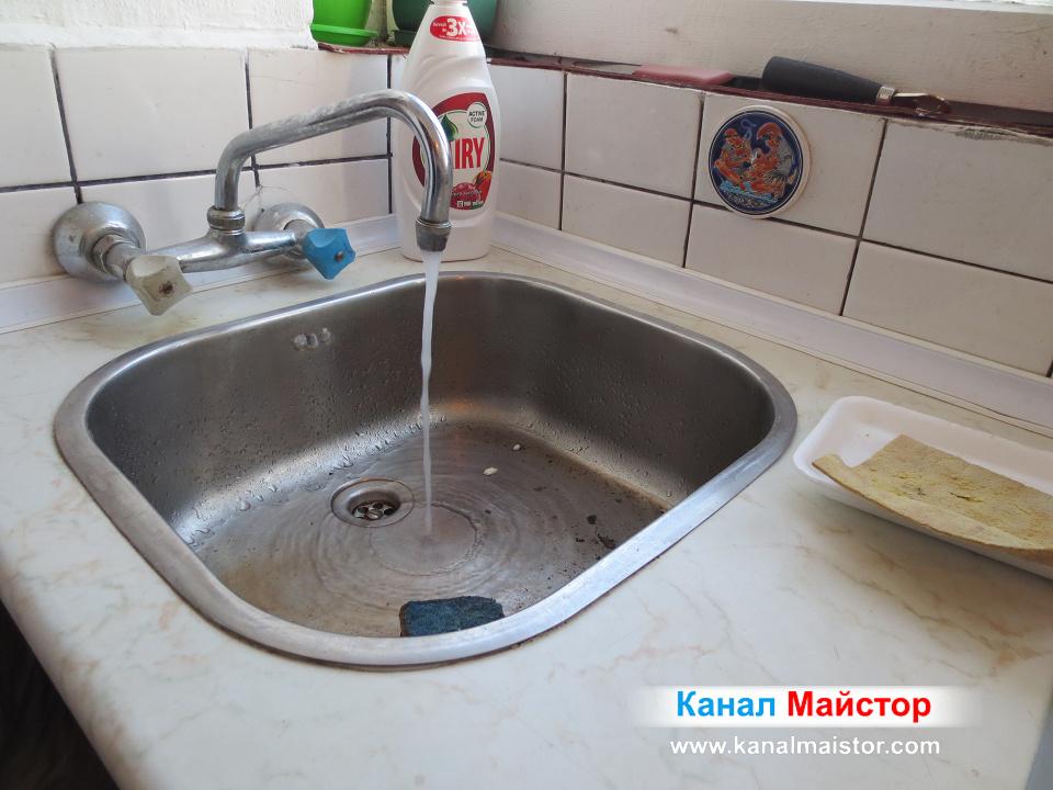 Водата продължава да тече, докато ние отпушваме мивката