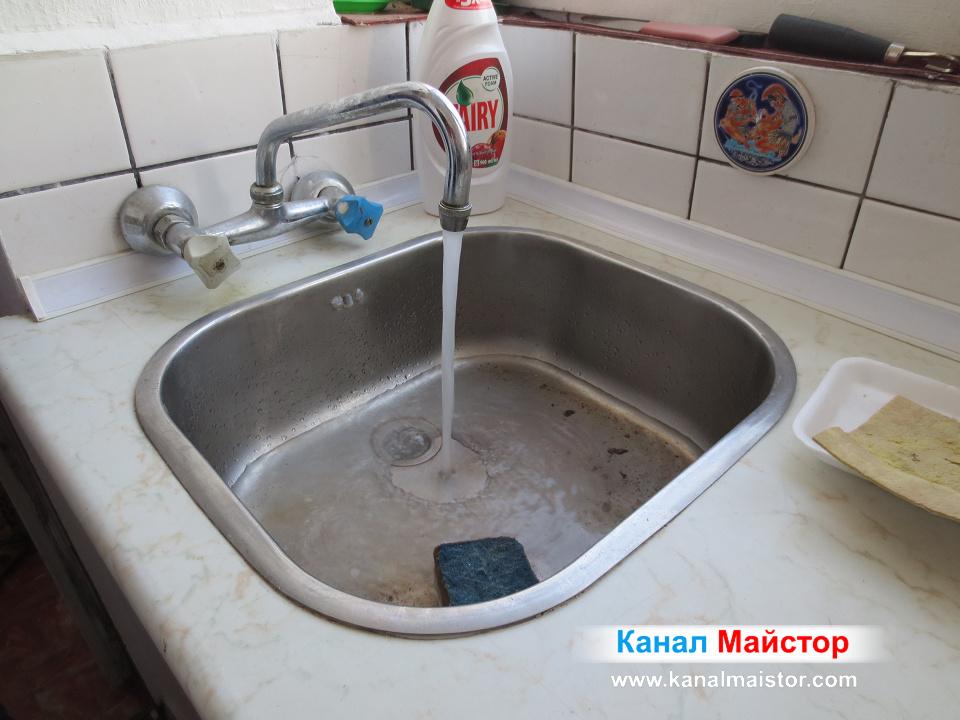 Тръбата на мивката е отпушена и канала поема