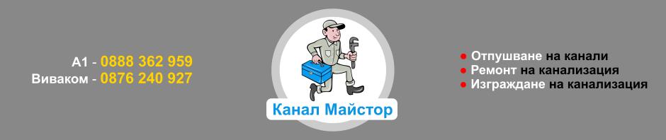 Отпушване на канали и ремонт на канализация в София от Канал Майстор